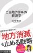 ご当地アイドルの経済学 イースト新書