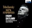 交響曲全集 スヴェトラーノフ&ロシア国立交響楽団(1993)(6CD)