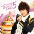 恋するスイーツレシピ5 〜君が恋に落ちる一つの方法〜