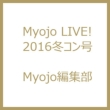 Myojo Live!2016冬コン号 Winter Concert & Stage