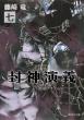 封神演義7 集英社文庫コミック版