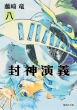 封神演義8 集英社文庫コミック版