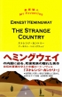 ストレンジ・カントリー THE STRANGE COUNTRY 金原瑞人MY FAVORITES