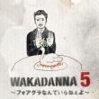 WAKADANNA 5 〜フォアグラなんていらねぇよ〜