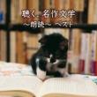 キング・スーパー・ツイン・シリーズ::聴く、名作文学〜朗読ベスト〜