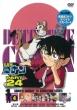 名探偵コナン PART 24 Volume4