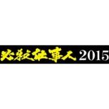 必殺仕事人2015 Blu-ray
