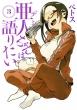 亜人ちゃんは語りたい 3 ヤングマガジンKC