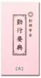 創価学会「勤行要典」(大 ピンク)単品