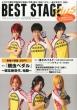 BEST STAGE Plus (ベストステージプラス)Vol.2 BEST STAGE 2016年 4月号増刊
