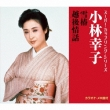 スーパー・カップリング・シリーズ::雪椿/越後情話