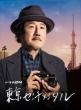 Tokyo Sentimental Dvd-Box
