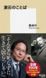 漱石のことば 集英社新書