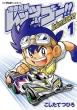 レッツ & ゴーリターンレーサーズ 1 てんとう虫コミックス