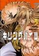 キリングバイツ 5 ヒーローズコミックス