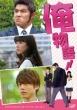俺物語!! 通常版 DVD