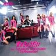 愛をちょうだい feat.TAKANORI NISHIKAWA(T.M.Revolution)【初回限定盤 Type A】(CD+DVD)