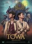 LIVE FILMS TOWA -episode zero-(2DVD)