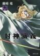封神演義9 集英社文庫コミック版