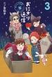 おにぎり通信 3 -ダメママ日記-愛蔵版コミックス