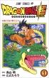 ドラゴンボール超 1 ジャンプコミックス