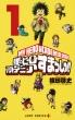 僕のヒーローアカデミア すまっしゅ!! 1 ジャンプコミックス