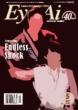 Eye-Ai 2016年 5月号 (Endless Shock特集)