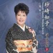 烏城 砂崎知子 箏作品集2