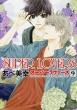 SUPER LOVERS 9 あすかコミックスCL-DX
