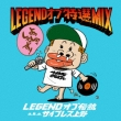 Legend Of Tokusen Mix