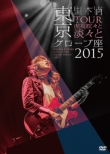 「TOUR 虎視眈々と淡々と」東京グローブ座2015