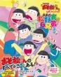 アニメ「おそ松さん」公式ファンブック われら松野家6兄弟!