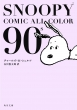 SNOOPY COMIC ALL COLOR 90's 角川文庫