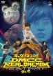 DMCC REAL ONEMAN TOUR -EXTRA!!!-2016 (DVD)