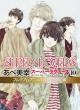 SUPER LOVERS 10 プレミアムアニメDVD付き限定版 あすかコミックスCL-DX