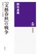 『文藝春秋』の戦争 戦前期リベラリズムの帰趨 筑摩選書