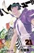 ハイキュー!! 21 ジャンプコミックス