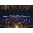 SPECIAL CONCERT 2016 HIROMI GO & THE ORCHESTRA at SUNTORY HALL (DVD)