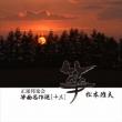 正派邦楽会による箏曲名作選[十三] 松本雅夫