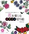 花を楽しむカラフル切り絵 12カ月を彩る草花&動物モチーフ