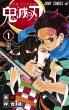 鬼滅の刃 1 ジャンプコミックス