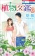 植物図鑑 3 花とゆめコミックス
