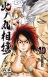 火ノ丸相撲 10 ジャンプコミックス