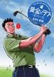 黄金のラフ2-草太の恋-4 ビッグコミックビッグ