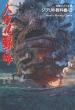 ジブリの教科書 13 ハウルの動く城 文春ジブリ文庫