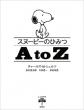 スヌーピーのひみつ A to Z とんぼの本