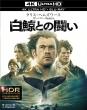白鯨との闘い <4K ULTRA HD&ブルーレイセット>(2枚組)