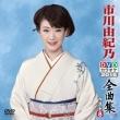 市川由紀乃DVDカラオケ全曲集ベスト8 2016