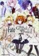 Fate/Grand Order コミックアラカルト II カドカワコミックスAエース