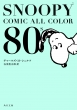 SNOOPY COMIC ALL COLOR 80' s 角川文庫